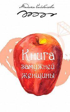 Мадина Байболова - Книга замужней женщины