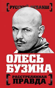 Unidentified author - Олесь Бузина. Расстрелянная правда