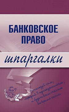 Неустановленный автор - Банковское право