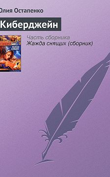 Юлия Остапенко - Киберджейн