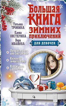 Татьяна Тронина - Большая книга зимних приключений для девочек (сборник)