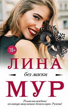 Лина Мур - Без маски