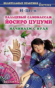 И-Шен - Пальцевый самомассаж Йосиро Цуцуми. Начинаем с нуля