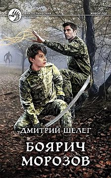 Дмитрий Шелег - Боярич Морозов