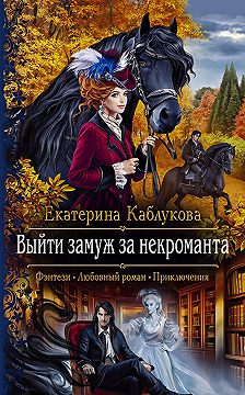 Екатерина Каблукова - Выйти замуж за некроманта