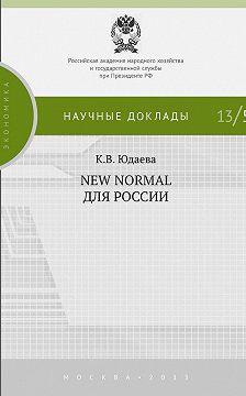 Ксения Юдаева - New Normal для России