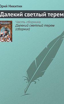 Юрий Никитин - Далекий светлый терем