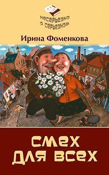 Ирина Фоменкова - Смех для всех