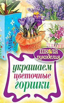 Евгения Михайлова - Украшаем цветочные горшки