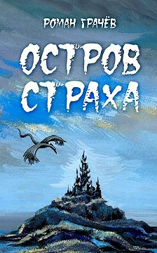 Роман Грачев - Остров страха