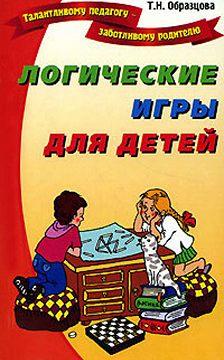 Татьяна Образцова - Логические игры для детей