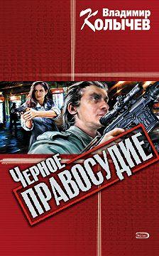 Владимир Колычев - Черное правосудие