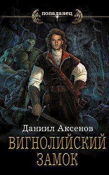 Даниил Аксенов - Вигнолийский замок