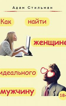 Адам Стильман - Как найти женщине идеального мужчину
