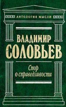 Владимир Соловьев - Великий спор и христианская политика
