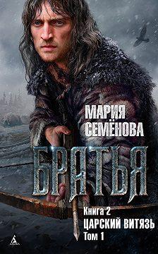 Мария Семёнова - Царский витязь. Том 1