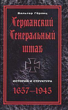 Вальтер Гёрлиц - Германский Генеральный штаб. История и структура. 1657-1945