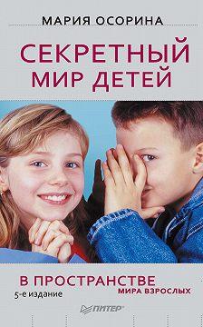 Мария Осорина - Секретный мир детей в пространстве мира взрослых