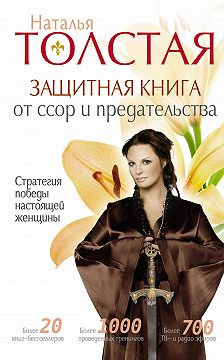 Наталья Толстая - Защитная книга от ссор и предательства. Стратегия победы настоящей женщины