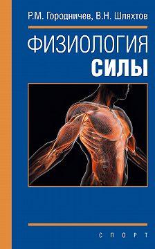 Руслан Городничев - Физиология силы