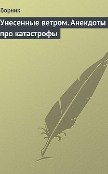 Сборник - Унесенные ветром. Анекдоты про катастрофы