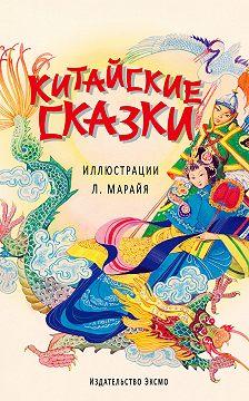 Сборник - Китайские сказки