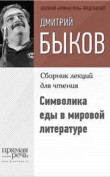 Дмитрий Быков - Символика еды в мировой литературе