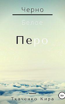 Кира Ткаченко - Чёрно-белое Перо
