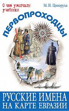 Михаил Ципоруха - Первопроходцы. Русские имена на карте Евразии