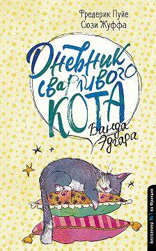 Сюзи Жуффа - Дневник сварливого кота. Банда Эдгара
