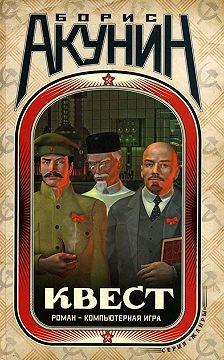Борис Акунин - Квест. Роман и коды к роману