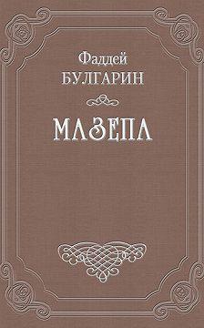 Фаддей Булгарин - Мазепа