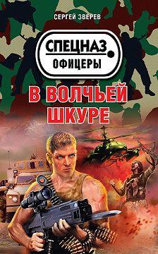Сергей Зверев - В волчьей шкуре