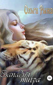 Ольга Рыжая - Западня тигра