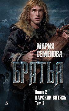 Мария Семёнова - Царский витязь. Том 2