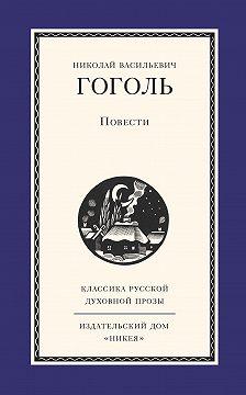 Николай Гоголь - Повести