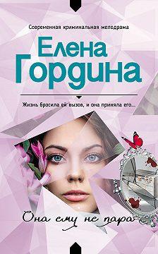 Елена Гордина - Она ему не пара