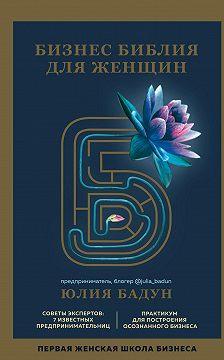 Юлия Бадун - Бизнес библия для женщин