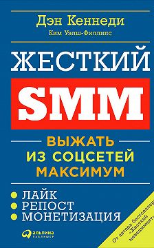 Дэн Кеннеди - Жесткий SMM