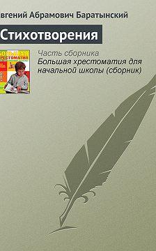 Евгений Баратынский - Стихотворения