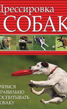 Unidentified author - Дрессировка собак. Учимся правильно воспитывать собаку