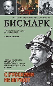 Отто фон Бисмарк - С русскими не играют