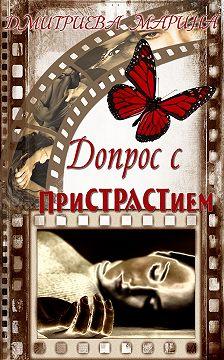 Марина Дмитриева - Допрос с приСТРАСТием