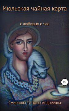 Татьяна Смирнова - Июльская чайная карта