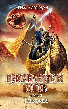 Рик Риордан - Тень змея