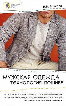 Наталья Волкова - Мужская одежда. Технология пошива