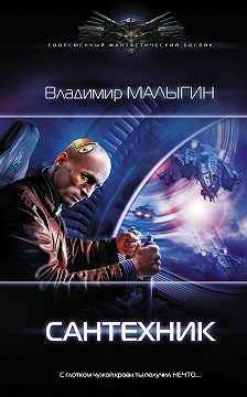 Владимир Малыгин - Сантехник
