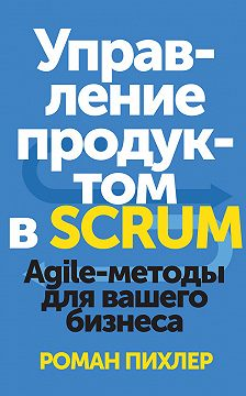 Роман Пихлер - Управление продуктом в Scrum