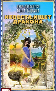 Анна Одувалова - Невеста ищет дракона
