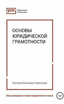 Григорий Перегонцев - Основы юридической грамотности